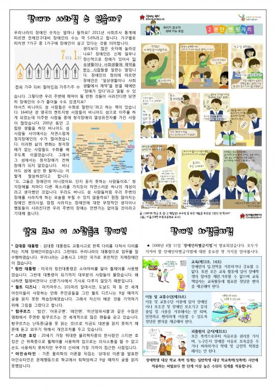 2017_장애인의날_기념신문_2