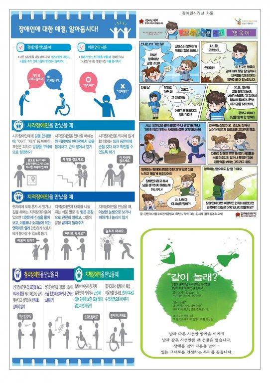 장애인의날 기념 신문